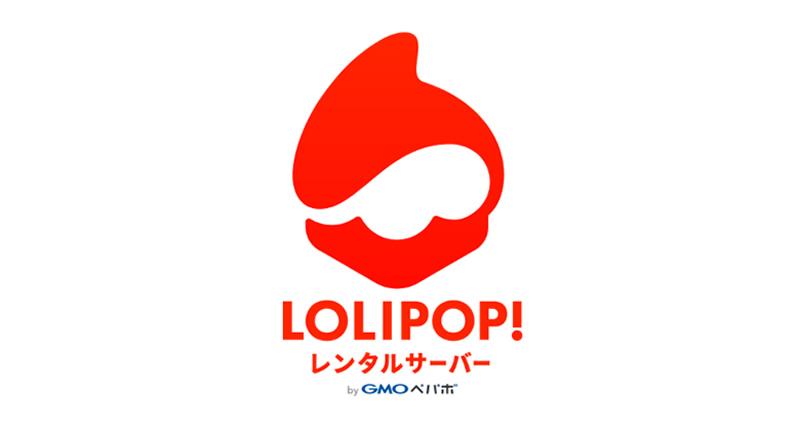 第5位:ロリポップ