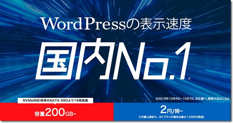 第2位:WPXSpeed