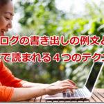 ブログの書き出しの例文と最後まで読まれる4つのテクニック
