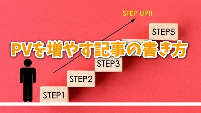 ブログのアクセス数(PV)を増やす記事の書き方の流れ5ステップ解説