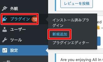 「プラグイン」-「新規追加」をクリック