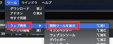 「ツール」-「ウェブ開発」-「開発ツールを表示」をクリック