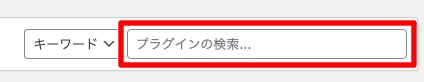 「EWWW Image Optimizer」と入力