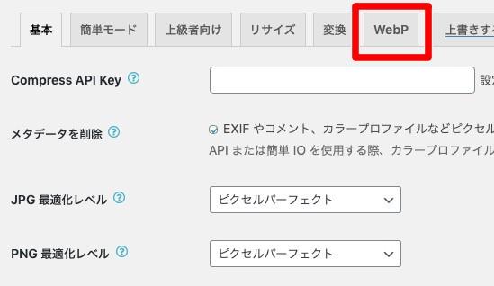 「Webp」をクリック