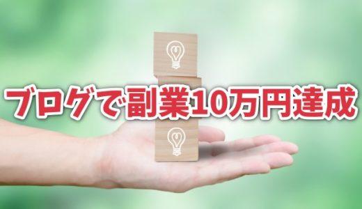 ブログで主婦の方が在宅副業10万円達成のご感想